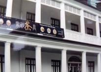 The Flagstaff Museum of Tea Ware, Hong Kong Park, Hong Kong.