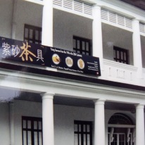 The Flagstaff Museum of Tea Ware, Hong Kong Park, Hong Kong.