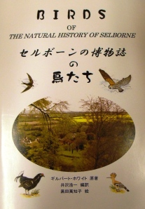 The Natural History of Selborne, compiled and translated Izawa-Koichi and illustrated by Kuroda-Machiko (2008).